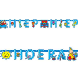 Bumba letterslinger